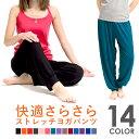 【送料無料】 14color かわいい ヨガパンツ ロング ...