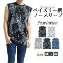 5color おしゃれ ペイズリー ノースリーブ Tシャツ タンクトップ メンズ インナーシャ