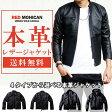 【送料無料】 Red-Mohican(レッド・モヒカン) 4type ブラックレザー ライダースジャケット 本革 メンズ/シングル/ダブル/革ジャン/皮ジャン/革ジャンパー/皮ジャンパー ljk-1001