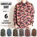 6color 迷彩柄カジュアルシャツ 長袖 メンズ/柄シャツ/迷彩/カモ/カモフラージュ/カッター