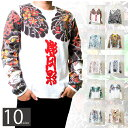 【送料無料】 10color 和柄刺青ロングTシャツ メンズ/和柄/ロンT/刺青/長袖/ロング/Tシャツ/カットソー/インナー wrl-1001