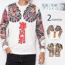 2color 和柄 プリントロング Tシャツ メンズ/ロンT/オラオラ/刺青/長袖/ロング/Tシャツ/カットソー/インナー/ wrl-1002