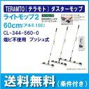 ダスターモップ ライトモップ2 TERAMTO テラモト 60cm アルミ150 CL-344-560-0 塩ビ不使用 プッシュ式