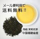 メール便利用送料無料(当店負担)【特級】茉莉花茶(ジャスミン茶)200g