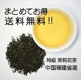 ジャスミン茶 500g ! 100g5パックより¥600もお得!