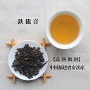 【送料無料の中国茶】鉄観音50gパック メール便にてお届け安渓 ウーロン茶 青茶 茶葉 スッキリ 冷茶 ポリフェノール 毎日習慣 中国茶 メール便 ティータイム お茶の時間 美味しいお茶 おうち時間 茶芸
