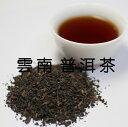 プアール茶 100g