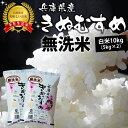 【乾式無洗米】平成29年産兵庫県産きぬむすめ10kg(5kg×2袋) お米 米 無洗米 10kg 送料無料