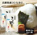 【無洗米】30年産兵庫県産こしひかり10kg(5kg×2袋)...
