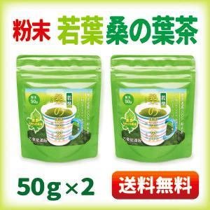 桑の葉茶 若葉 粉末 青汁 熊本県産 国産50g×2 健康茶 桑の葉 桑茶 効能 ダイエット 送料無料