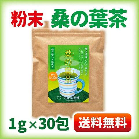 桑の葉茶 粉末 青汁 熊本県産 国産1g×30包 健康茶 桑の葉 桑茶 効能 ダイエット 送料無料