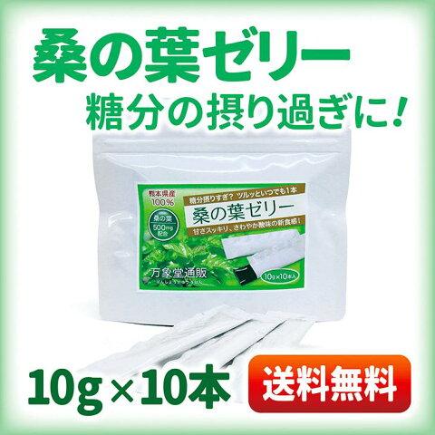 桑の葉茶 ゼリー 青汁 熊本県産 国産10g×10本 健康茶 桑の葉 桑茶 効能 ダイエット 送料無料