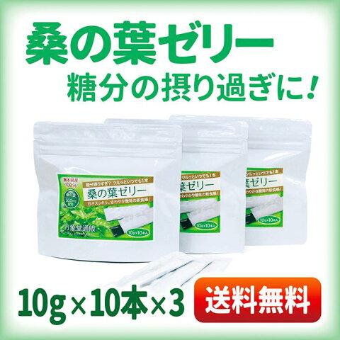 桑の葉茶 ゼリー 青汁 熊本県産 国産10g×10本×3 健康茶 桑の葉 桑茶 効能 ダイエット 送料無料