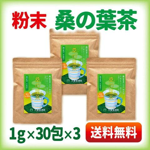 桑の葉茶 粉末 青汁 熊本県産 国産1g×30包×3 健康茶 桑の葉 桑茶 効能 ダイエット 送料無料