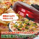 【送料無料】回転石窯 ピザ&ロースタータイマー付 FPM-220 フカイ工業|パーティ|手作り|自家