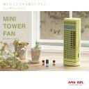 ミニタワーファン ホワイト AFT-434M-WH|アピックスインターナショナル| apix|扇風機|シンプル|コンパクト|リモコン|アロマ|風量3段階|自動首振り|||【楽ギフ_包装】 10P18Jun16