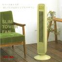 スリムタワーファン リーフグリーン AFT-594R-GR|アピックスインターナショナル| apix|扇風機|シンプル|省スペース|リモコン|アロマ|風量3段階|自動首振り|||【楽ギフ_包装】 10P18Jun16