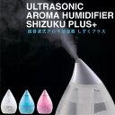 【訳あり2012年モデルの為処分特価】超音波式アロマ加湿器 SHIZUKU PLUS(しずくプラス) AHD-012|2WAY ULTRASONIC AROMA HUMIDIFIER |Apix|アピ