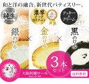 ■送料無料■大阪阿嬢ロール 金・銀・黒 3本セット|金のロール|銀のロール|黒のロー