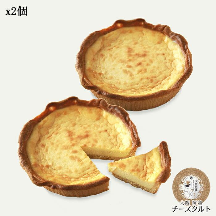 【送料無料】大阪阿嬢チーズタルト 2個セット|冷...の商品画像