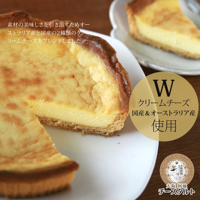 【送料無料】大阪阿嬢チーズタルト 2個セット|...の紹介画像2