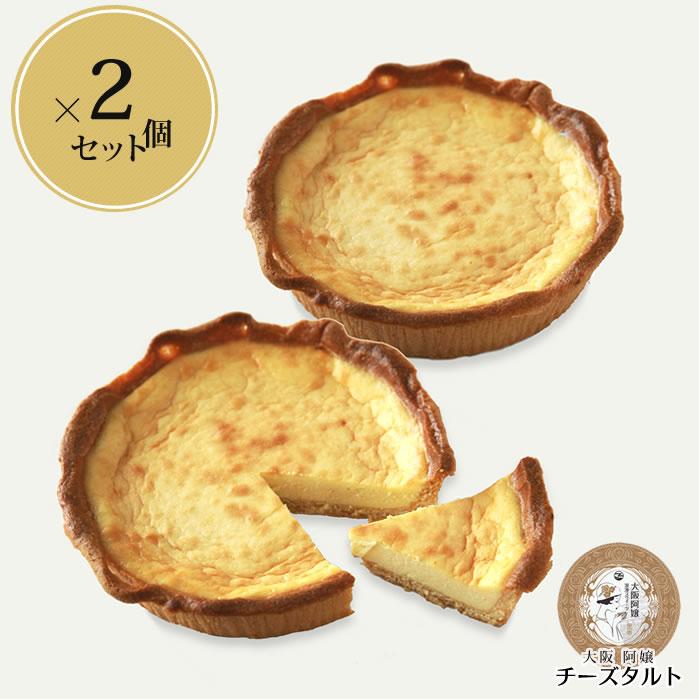 【送料無料】大阪阿嬢チーズタルト 2個セット|...の紹介画像3
