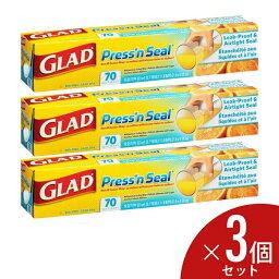 【送料無料】GLAD・プレス&シール・マジックラップ(3本セット)im-70441 保存用高密閉性ラップ コストコ プライムショッピング 冷凍 保存 ラップ ジップロック <strong>サランラップ</strong> 圧縮 エコ カビ抑制 ジャパネット 通販 GLAD  密着   バゲット