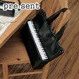 プレセント レッスンバッグ(アップライト) SF-2924-270|セトクラフト|Pre・sent SetoCraft|レッスンバッグ|お稽古バッグ|おけいこ|女の子|かばん|ピアノモチーフ|音楽雑貨|ピアノ||【楽ギフ_包装】10P01Mar15