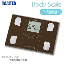【送料無料】【新商品】タニタ 体組成計 メタリックブラウン BC-314-BR|TANITA|体重計|体脂肪|筋肉量|内臓脂肪|BMI|ダイエット|健康管理|計り|シンプル【楽ギフ_包装】 10P18Jun16
