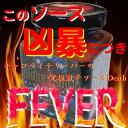 550 『コブラチリ(青)リーパーズハーベストチリソースフィーバー』世界一辛い『死神』の名をもつ超激辛唐辛子キャロライナ リーパーをたっぷり使用!コブラフィーバー 凶暴ソース