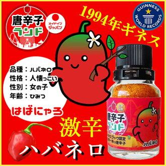 折扣的三個或更多的訂單 ! 日本超級辣辣椒辣椒辣椒 10 g