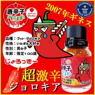 折扣的三個或更多的訂單 ! 日本超級辣的紅辣椒引導椒辣椒 10 g