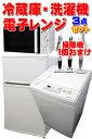 【あす楽】【中古】 冷蔵庫 エスキュービズム R-90WH 洗濯機 フィフティー SEN-FS502...