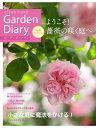 Vol.9【本】ガーデンダイアリーVol.9 -ようこそ! 薔薇の咲く庭へ- Garden Diary Vol.9★クロネコDM便にて送料無料