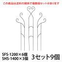 【Bells More】【3セット9個入】トレリス SFS-1200×6個 SHS-1400×3個 ◆配送日時指定不可【直送品】ZIK-10000 《ベルツモアジャパン》【220サイズ】