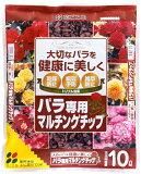 ●●大●●健康で美しく育てるバラ専用マルチングチップ10リットル