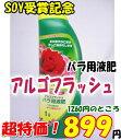 アルゴフラッシュ バラ専用液肥 1リットル