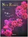 【最新刊】New Roses SPECIAL EDITION for 2017 vol.20 『育種のものがたり』★クロネコDM便にて送料無料 代引き決済不可 ニューローゼス、ニューローズ【本】