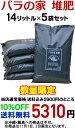 【送料無料】11月1日2日発送限定《×5袋☆》◆ 『バラの家 堆肥』(バラのたい肥)14リットル×5