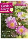 3月30日発行 Vol.7【本】 ガーデンダイアリーVol.7 -庭の花図鑑- Garden Dia