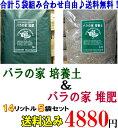 ◇×5袋◇ 「バラの家 培養土&バラの家 堆肥」(バラの土&たい肥)14リットル×5袋