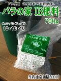 バラの家IB肥料 700g ※土と同梱可※