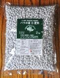 バラの家IB肥料 2kg  ※土と同梱可※(2袋まで)※
