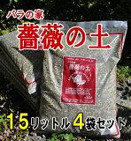 【【×4袋】】■『バラの家 薔薇の土』 15リットル×4袋 【バラの土・培養土】 配送 佐川急便(送料込)