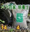 【【×4袋】】★「バラの家培養土」(バラの土)14リットル×4袋 配送 佐川急便(送料込) ZIK-10000