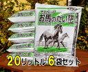 【送料無料】×6袋【サラブレッド お馬の堆肥】20リットル×6袋 ※沖縄、離島は送料無料対象外※配送