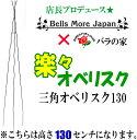 [特大送料S]【Bells More】バラの家 楽々三角オベリスク 130 OT-1300B  配送 佐川急便 《ベルツモアジャパン》