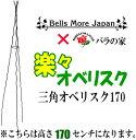 [特大送料S]【Bells More】バラの家 楽々三角オベリスク 170 OT-1700B 配送 佐川急便 《ベルツモアジャパン》