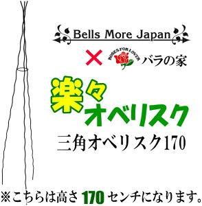 オベリスク 佐川急便 ベルツモアジャパン