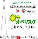 [特大送料S]【Bells More】バラの家 楽々三角オベリスク 150 OT-1500B  配送 佐川急便 《ベルツモアジャパン》